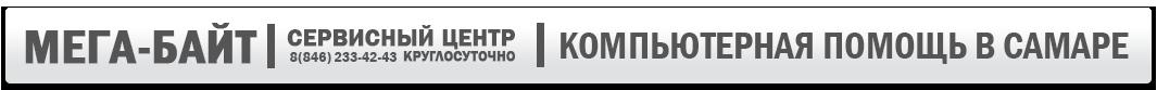 Цены на услуги компьютерного ремонта в Самаре