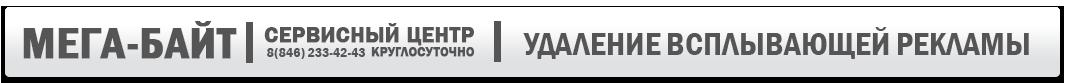 Удаление рекламы с браузера в Самаре