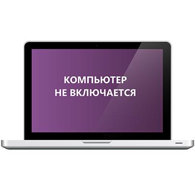 Установка антивирусной программы в Самаре