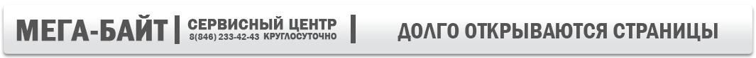Долго открываются страницы в Интернете