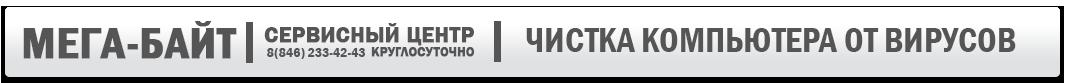 Цена чистки компьютера от вирусов в Самаре