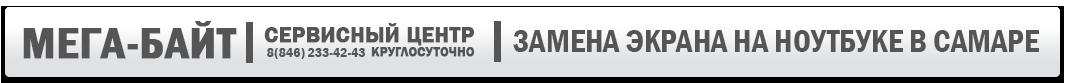 Заменить экран на ноутбуке в Самаре