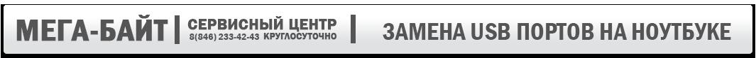 Стоимость замены USB в Самаре